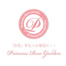 お花をもっと身近に/プリンセスローズガーデン